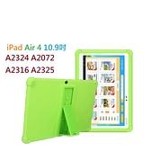 【支架防摔軟套】iPad Air 4 10.9吋 二段可立式/矽膠保護套 A2324 A2072 A2316 A2325