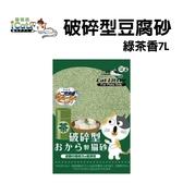 寵喵樂-破碎型豆腐砂-綠茶香6L