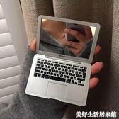 Mac鏡子迷你隨身鏡子 創意蘋果筆記本電腦造型 便攜摺疊小化妝鏡 美好生活ATF
