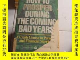 二手書博民逛書店HOW罕見TO PROSPER OURING THE COMING BAD YEARSY9890 出版1