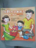 【書寶二手書T1/家庭_KBL】用對方法教孩子_陳鳳卿
