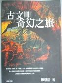 【書寶二手書T2/歷史_JEH】古文明奇幻之旅_陳恩浩
