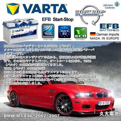 ✚久大電池❚ 德國進口 VARTA F22 EFB 80Ah 德國 原廠電瓶 BMW M3 E46 2002~2007