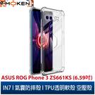 【默肯國際】IN7 ASUS ROG Phone 3 (ZS661KS) (6.59吋) 氣囊防摔 透明TPU空壓殼 軟殼