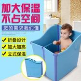 巧威可折疊兒童洗澡盆小孩沐浴可坐寶寶洗澡桶泡澡加大號嬰兒浴盆-享家生活館 YTL