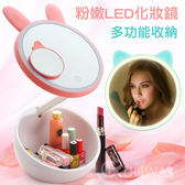 【R】LED 化妝鏡 粉嫩色系 收納盒 冷暖光 小夜燈 調節 附放大鏡  桌燈 觸控開關 鏡燈 多角度調節