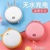 迷你暖手寶便攜式USB隨身暖寶寶無水防爆韓版可愛卡通 港仔會社