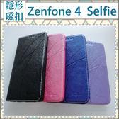 華碩 ZenFone 4 Selfie ZD552KL  冰晶系列 皮套 手機套 內軟殼 磁扣 支架 插卡 商務款 保護套