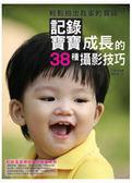 記錄寶寶成長的38種攝影技巧