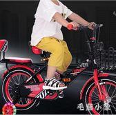 兒童自行車折疊14寸男孩寶寶3-6-8-9歲小孩童車 ys4502『毛菇小象』