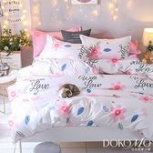 DOKOMO朵可•茉《花語愛》100%MIT台製舒柔棉-標準雙人(6*7尺)百貨專櫃精品薄被套