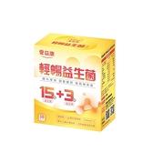 愛益康輕暢益生菌30包