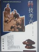 ~書寶 書T1 /歷史_OMG ~科技考古20 世紀中國文物考古現與研究叢書_ 楊晶