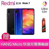 分期0利率 紅米 Redmi Note 7 (4GB/128GB) 4800萬雙攝智慧手機 贈『快速充電傳輸線*1』