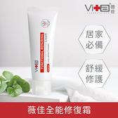 薇佳 全能修復霜(VitaBtech升級版)50g