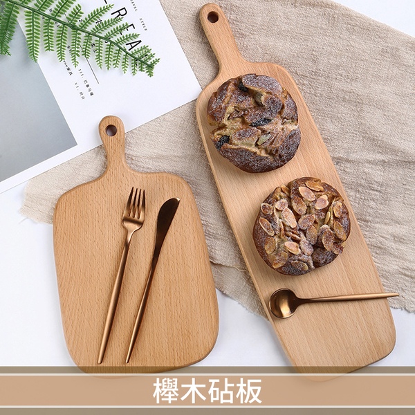 ●北歐款 櫸木砧板【小款】麵包板 披薩板 切菜板 壽司板 料理板 甜點擺飾 餐盤 原木砧板 木托盤