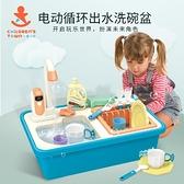 兒童家家酒玩具切切樂女孩寶寶過家家廚房套裝 樂淘淘
