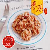 【譽展蜜餞】蜜汁核桃 200g/150元