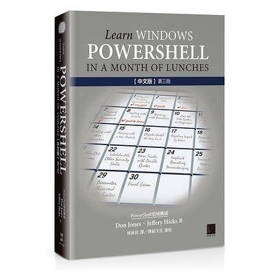 Learn Windows PowerShell in a Month of Lunches(中文版)