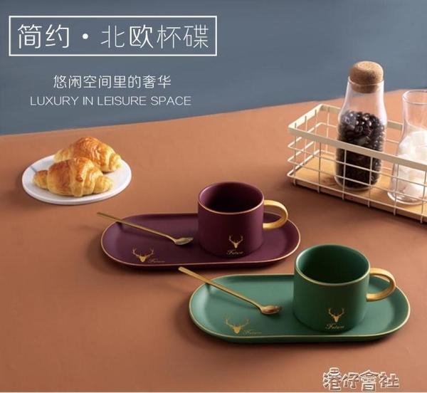 咖啡杯歐式小奢華套裝風單個陶瓷帶勺碟家用簡約英式茶具高檔 交換禮物