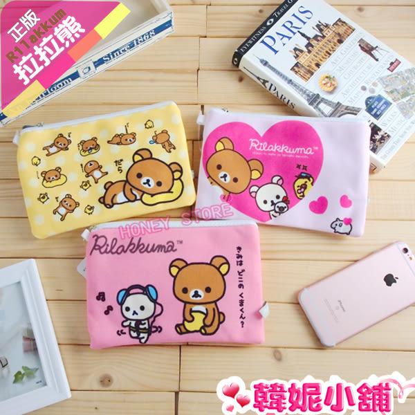 韓妮小舖 正版 拉拉熊 帆布 筆袋 化妝包 收納包 【HQ0350-1】
