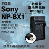 @攝彩@超值USB充 隨身充電器 for SONY NP-BX1 行動電源 戶外充 體積小 一年保固