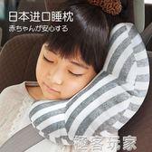 日本兒童安全帶護肩套汽車頭枕頸枕睡枕靠枕寶寶車載睡覺神器護頸 『極客玩家』