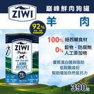 【毛麻吉寵物舖】ZiwiPeak巔峰 92%鮮肉無穀狗主食罐-羊肉(390g) 無穀罐頭