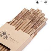10雙雞翅木筷子家用實木套裝家庭裝