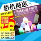 遙控款 電子蠟燭 LED 蠟燭燈 最低只要$25 多色可選 小夜燈 裝飾燈 求婚 告白 活動