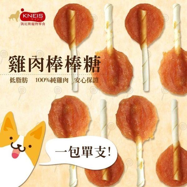 (5包裝)KNEIS凱尼斯炙燒の味-雞肉棒棒糖/雞肉棒棒腿(單支/乙包) 寵物零食零嘴 手工點心