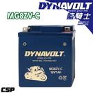 藍騎士電池MG8ZV-C等同YUASA湯...