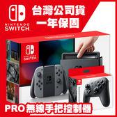 [哈GAME族]可刷卡●主機+PRO手把●Nintendo Switch NS 黑色主機 灰色手把 台灣公司貨 一年保固