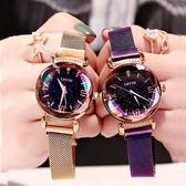 【17mall】浪漫星空石英磁吸手錶(星空錶 磁吸錶 女士手錶 抖音爆款)