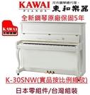 河合KAWAI K-30SNW 88鍵 ...