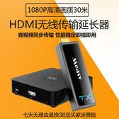HDMI無線高清影音視頻傳輸器收發器平板投影電腦電視同屏器30米HD igo 伊衫風尚