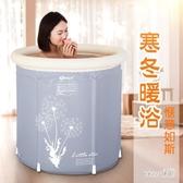 洗澡盆大人浴桶家用成人可折疊式洗澡桶全身加厚沐浴桶便攜充氣 LR10300【Sweet家居】