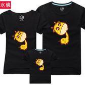 可愛歪脖子長頸鹿親子裝母子裝短袖韓版卡通短袖T恤 潮男街