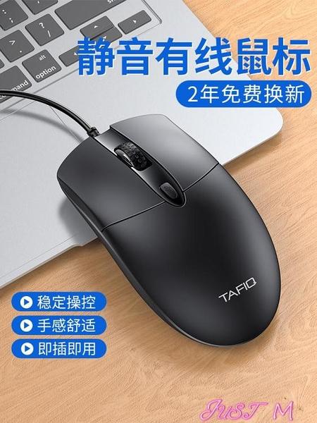 滑鼠滑鼠有線USB靜音無聲家用辦公臺式筆記本電腦商務cf電競游戲lol男女 JUST M