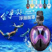 浮潛面罩浮潛三寶全干式成人兒童游泳面鏡近視呼吸管套裝潛水裝備