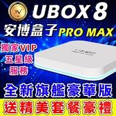【送豪禮套餐】 獨家VIP五星級服務 UBOX8 安博盒子 X10 PRO MAX 電視盒 機上盒 父親節