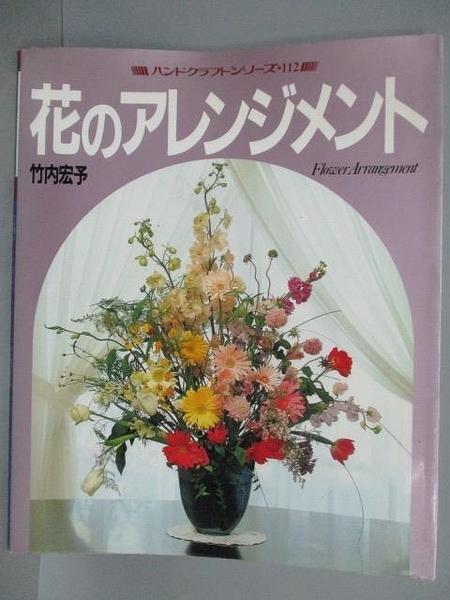 【書寶二手書T4/園藝_PFB】花的安排(日文)_竹內宏予_Flower Arrangement