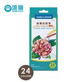 【奇奇文具】雄獅 CP-302 油性色鉛筆24色(紙盒)