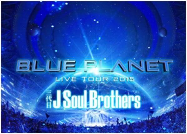 三代目 J Soul Brothers LIVE TOUR 2015 BLUE PLANET 放浪一族 DVD