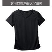 【皇家竹炭】女用竹炭V領涼感衣-黑 ★除臭吸汗