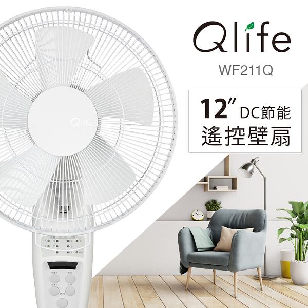 Qlife質森活12吋DC節能遙控純白壁扇WF211Q|Q小白|台灣製|全機保固2年