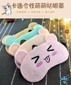 冰絲眼罩卡通眼罩睡眠遮光透氣女韓國可愛男學生搞怪兒童冰袋眼
