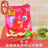 《松貝》東鳩草莓煉乳乖乖77g【4901940109425】bd52