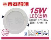 TOA東亞 LDL152-15AAD LED 15W 6000K 白光 全電壓 15cm 崁燈 _ TO430118