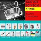 水槽單槽廚房洗菜盆加厚 SUS304不銹鋼【304鋼60*43加厚15件套】